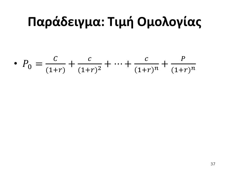 Παράδειγμα: Τιμή Ομολογίας 37