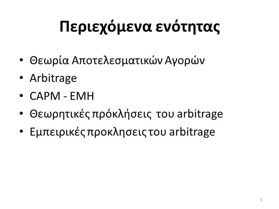 Περιεχόμενα ενότητας Θεωρία Αποτελεσματικών Αγορών Arbitrage CAPM - EMH Θεωρητικές πρόκλήσεις του arbitrage Εμπειρικές προκλησεις του arbitrage 5
