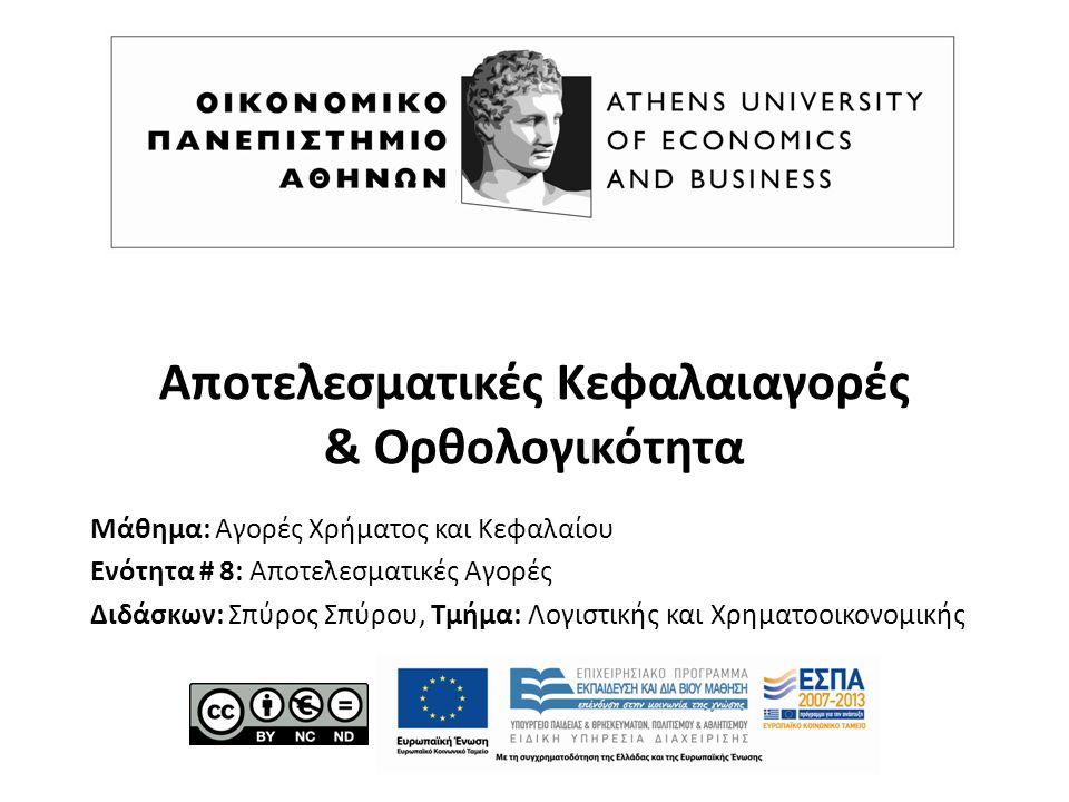 Αποτελεσματικές Κεφαλαιαγορές & Ορθολογικότητα Μάθημα: Αγορές Χρήματος και Κεφαλαίου Ενότητα # 8: Αποτελεσματικές Αγορές Διδάσκων: Σπύρος Σπύρου, Τμήμα: Λογιστικής και Χρηματοοικονομικής