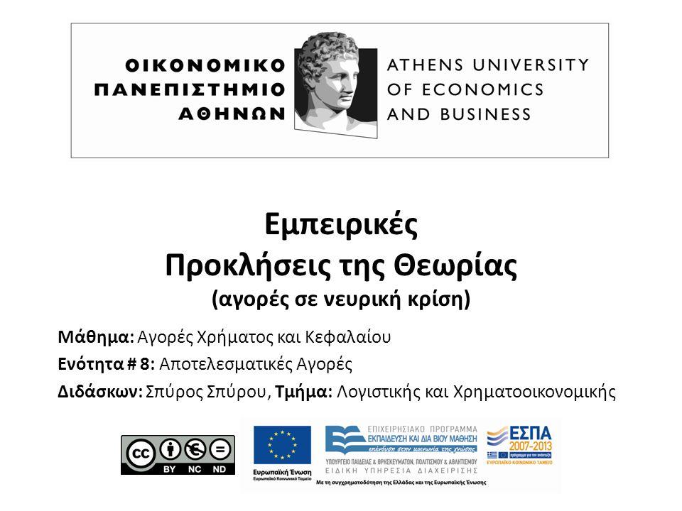 Εμπειρικές Προκλήσεις της Θεωρίας (αγορές σε νευρική κρίση) Μάθημα: Αγορές Χρήματος και Κεφαλαίου Ενότητα # 8: Αποτελεσματικές Αγορές Διδάσκων: Σπύρος Σπύρου, Τμήμα: Λογιστικής και Χρηματοοικονομικής