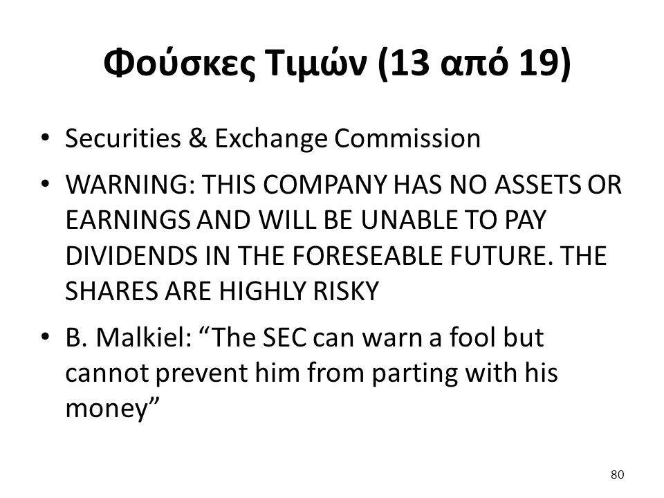 Φούσκες Τιμών (13 από 19) Securities & Exchange Commission WARNING: THIS COMPANY HAS NO ASSETS OR EARNINGS AND WILL BE UNABLE TO PAY DIVIDENDS IN THE