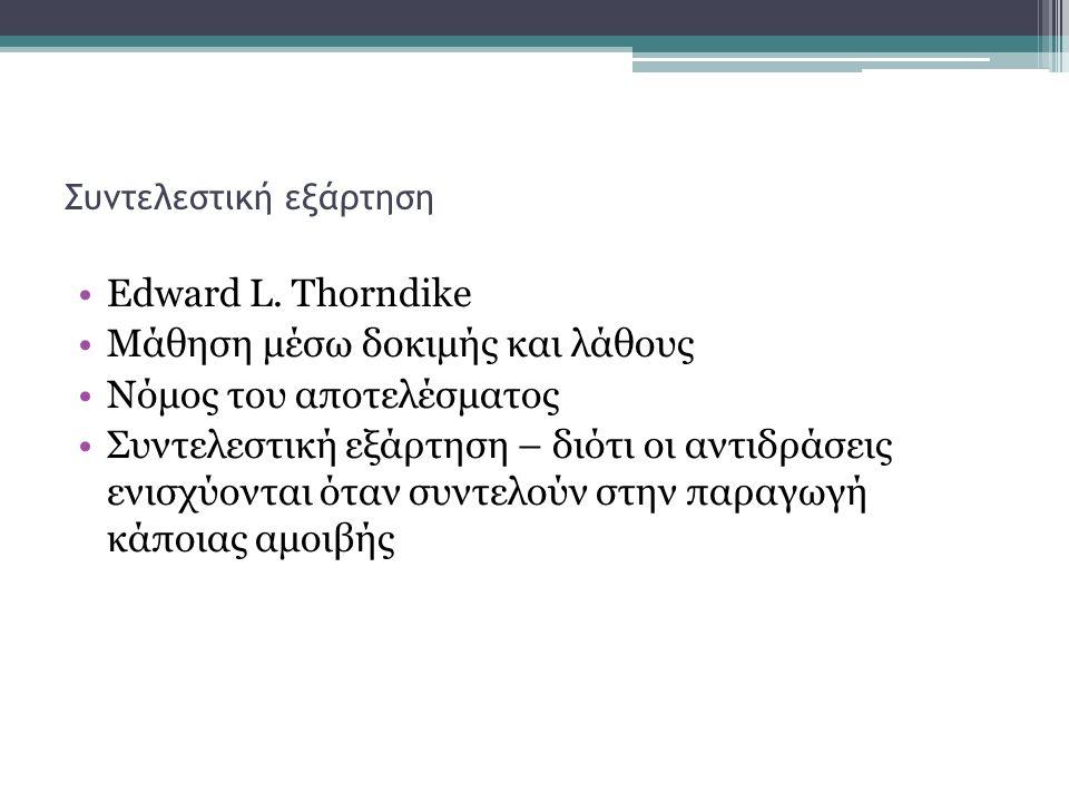 Συντελεστική εξάρτηση Εdward L.