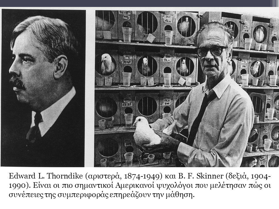 Edward L. Thorndike (αριστερά, 1874-1949) και B. F.
