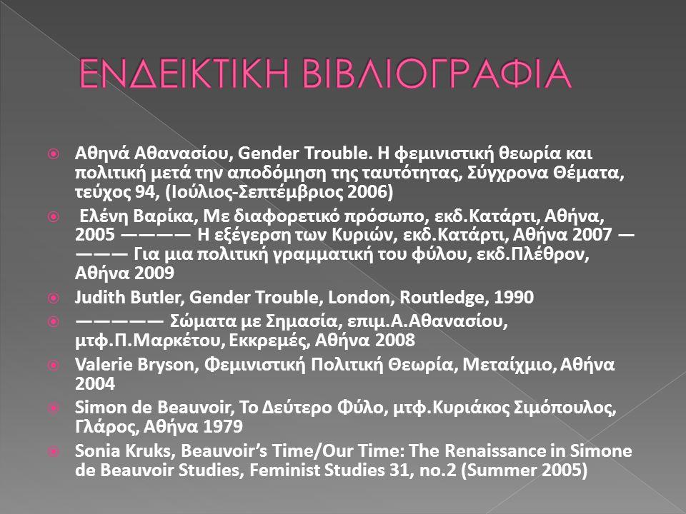  Αθηνά Αθανασίου, Gender Trouble.