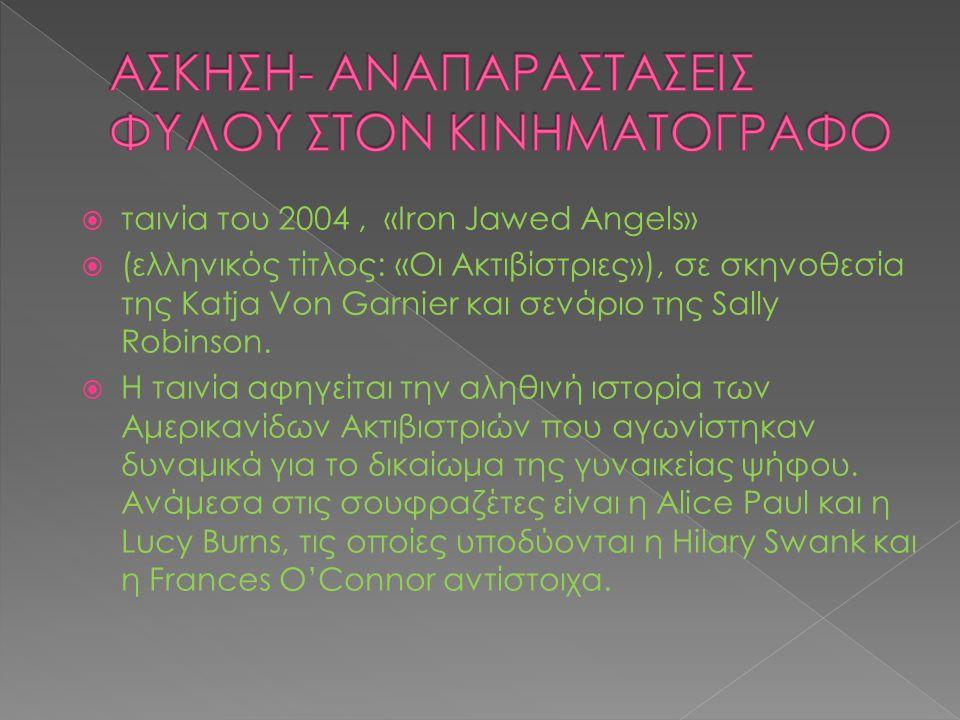  ταινία του 2004, «Iron Jawed Angels»  (ελληνικός τίτλος: «Οι Ακτιβίστριες»), σε σκηνοθεσία της Katja Von Garnier και σενάριο της Sally Robinson.