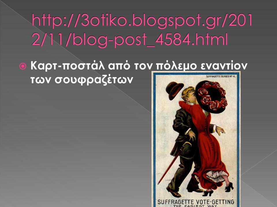  Καρτ-ποστάλ από τον πόλεμο εναντίον των σουφραζέτων