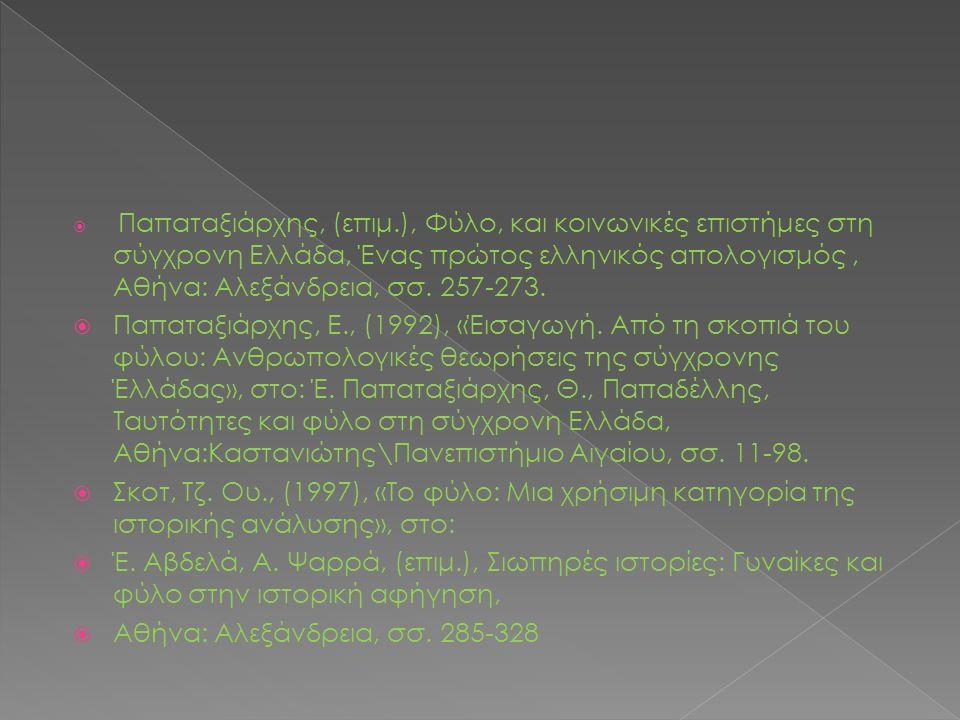  Παπαταξιάρχης, (επιμ.), Φύλο, και κοινωνικές επιστήμες στη σύγχρονη Ελλάδα, Ένας πρώτος ελληνικός απολογισμός, Αθήνα: Αλεξάνδρεια, σσ.