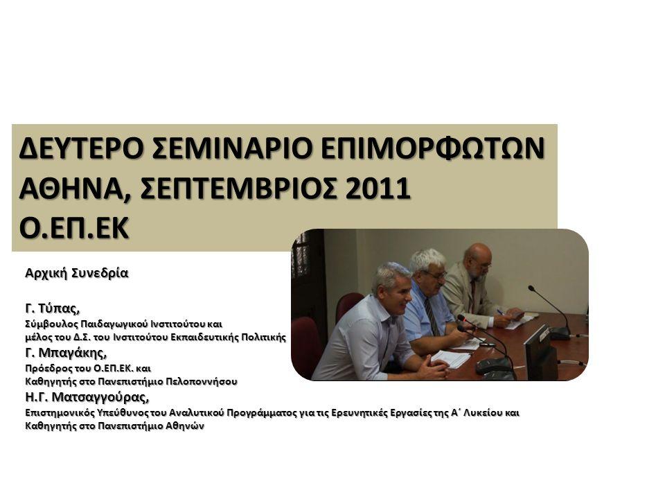 ΔΕΥΤΕΡΟ ΣΕΜΙΝΑΡΙΟ ΕΠΙΜΟΡΦΩΤΩΝ ΑΘΗΝΑ, ΣΕΠΤΕΜΒΡΙΟΣ 2011 Ο.ΕΠ.ΕΚ Αρχική Συνεδρία Γ. Τύπας, Σύμβουλος Παιδαγωγικού Ινστιτούτου και μέλος του Δ.Σ. του Ινστ