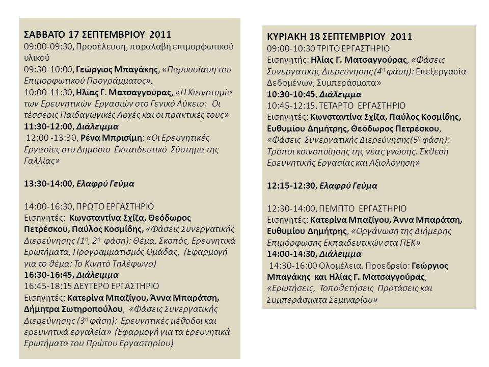 ΣΑΒΒΑΤΟ 17 ΣΕΠΤΕΜΒΡΙΟΥ 2011 09:00-09:30, Προσέλευση, παραλαβή επιμορφωτικού υλικού 09:30-10:00, Γεώργιος Μπαγάκης, «Παρουσίαση του Επιμορφωτικού Προγρ