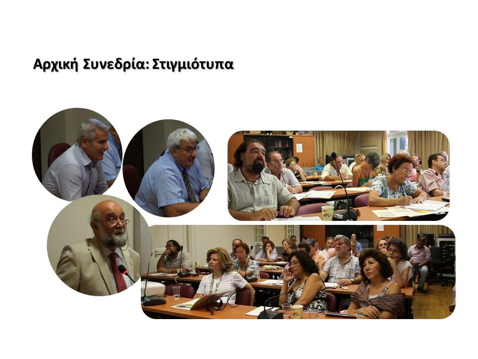Αρχική Συνεδρία: Στιγμιότυπα