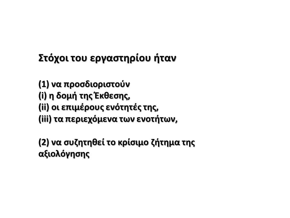 Στόχοι του εργαστηρίου ήταν (1) να προσδιοριστούν (i) η δομή της Έκθεσης, (ii) οι επιμέρους ενότητές της, (iii) τα περιεχόμενα των ενοτήτων, (2) να συ