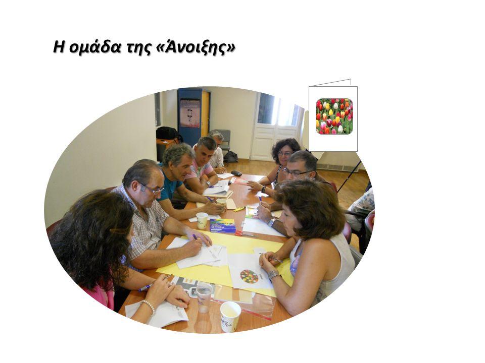 Οι ομάδες Οι ομάδες κατά το τρίτο εργαστήριο