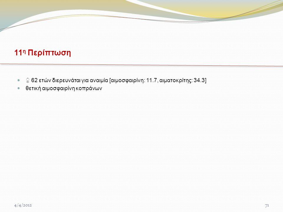 11 η Περίπτωση ♀ 62 ετών διερευνάται για αναιμία [αιμοσφαιρίνη: 11.7, αιματοκρίτης: 34.3] θετική αιμοσφαιρίνη κοπράνων 4/4/201271