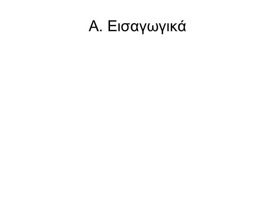 Α. Εισαγωγικά
