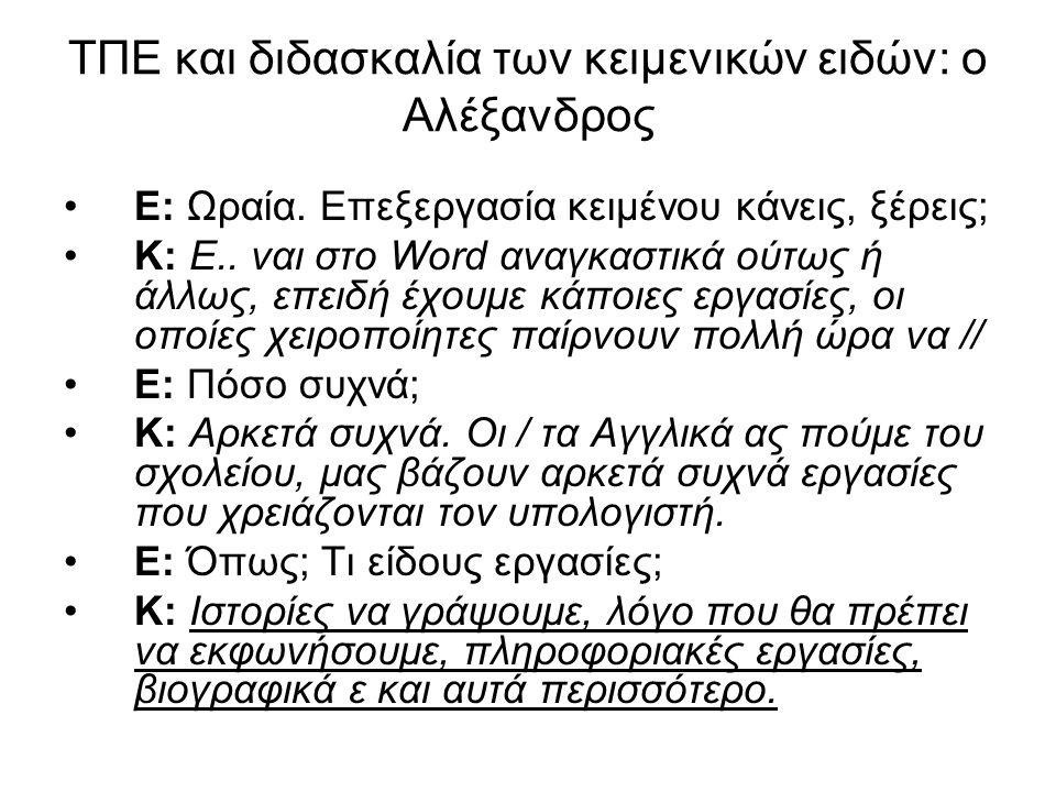 ΤΠΕ και διδασκαλία των κειμενικών ειδών: ο Αλέξανδρος Ε: Ωραία.