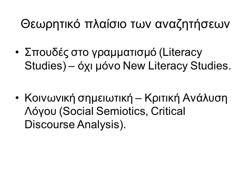 Θεωρητικό πλαίσιο των αναζητήσεων Σπουδές στο γραμματισμό (Literacy Studies) – όχι μόνο New Literacy Studies.