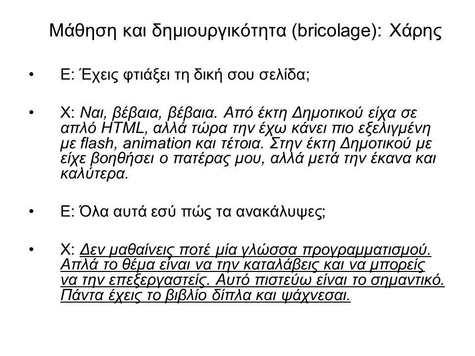 Μάθηση και δημιουργικότητα (bricolage): Χάρης Ε: Έχεις φτιάξει τη δική σου σελίδα; Χ: Ναι, βέβαια, βέβαια.