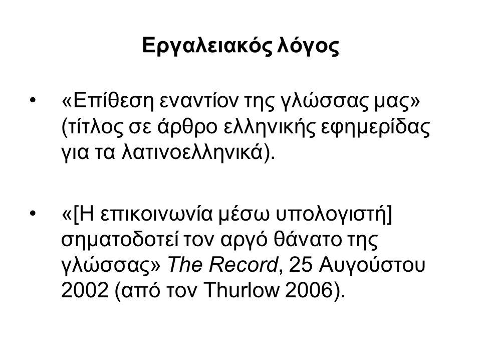 Εργαλειακός λόγος «Επίθεση εναντίον της γλώσσας μας» (τίτλος σε άρθρο ελληνικής εφημερίδας για τα λατινοελληνικά).