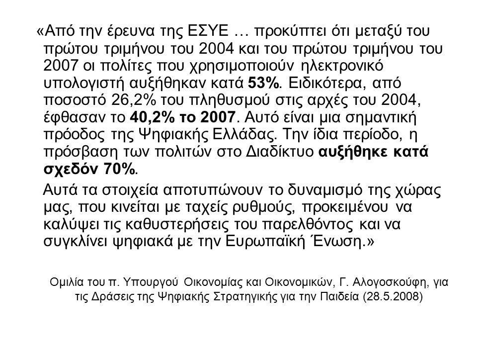 «Από την έρευνα της ΕΣΥΕ … προκύπτει ότι μεταξύ του πρώτου τριμήνου του 2004 και του πρώτου τριμήνου του 2007 οι πολίτες που χρησιμοποιούν ηλεκτρονικό υπολογιστή αυξήθηκαν κατά 53%.