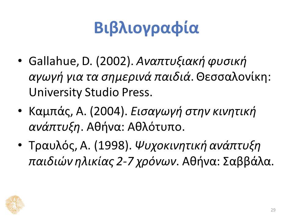 Βιβλιογραφία Gallahue, D. (2002). Αναπτυξιακή φυσική αγωγή για τα σημερινά παιδιά. Θεσσαλονίκη: University Studio Press. Καμπάς, Α. (2004). Εισαγωγή σ