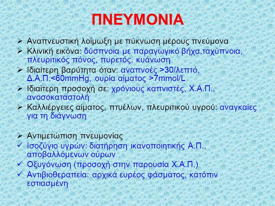 ΠNEYMONIA  Αναπνευστική λοίμωξη με πύκνωση μέρους πνεύμονα  Κλινική εικόνα: δύσπνοια με παραγωγικό βήχα,ταχύπνοια, πλευριτικός πόνος, πυρετός, κυάνωση  Ιδιαίτερη βαρύτητα όταν: αναπνοές >30/λεπτό, Δ.Α.Π.