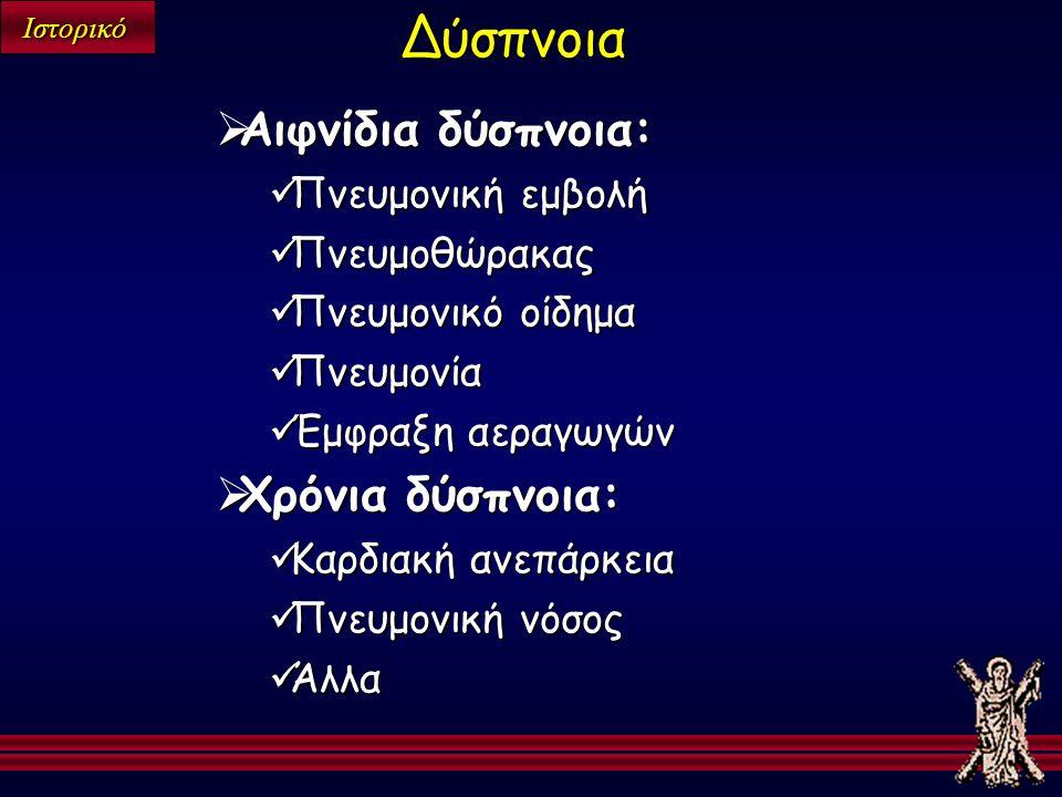 Ιστορικό  Αιφνίδια δύσπνοια: Πνευμονική εμβολή Πνευμονική εμβολή Πνευμοθώρακας Πνευμοθώρακας Πνευμονικό οίδημα Πνευμονικό οίδημα Πνευμονία Πνευμονία