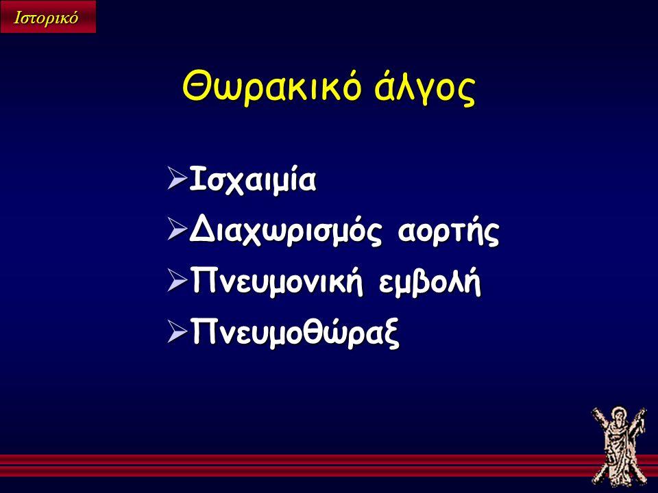 Ιστορικό Θωρακικό άλγος  Ισχαιμία  Διαχωρισμός αορτής  Πνευμονική εμβολή  Πνευμοθώραξ