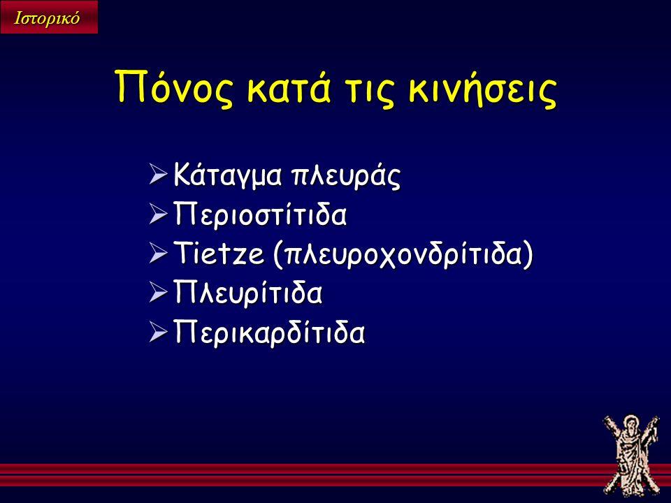 Ιστορικό Πόνος κατά τις κινήσεις  Κάταγμα πλευράς  Περιοστίτιδα  Tietze (πλευροχονδρίτιδα)  Πλευρίτιδα  Περικαρδίτιδα