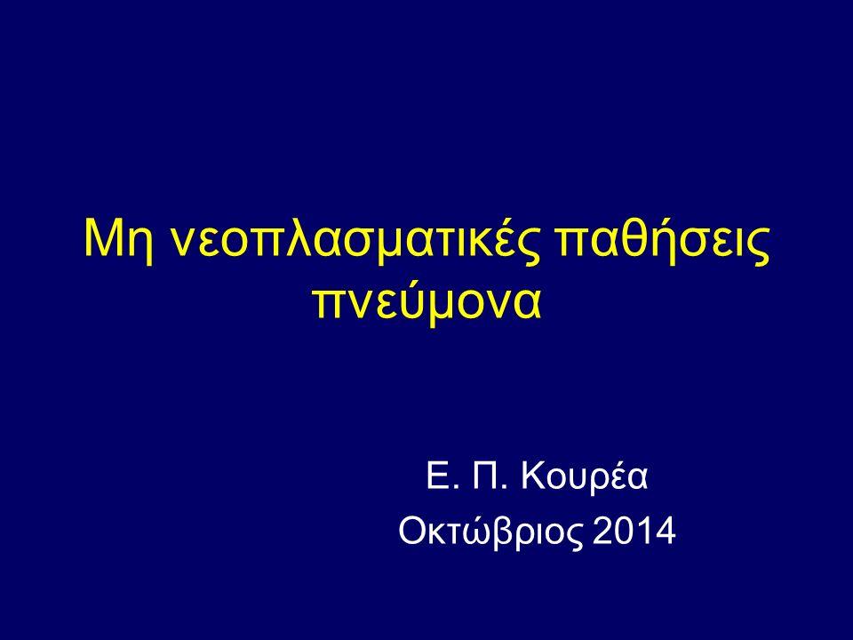 Mη νεοπλασματικές παθήσεις πνεύμονα Ε. Π. Κουρέα Οκτώβριος 2014