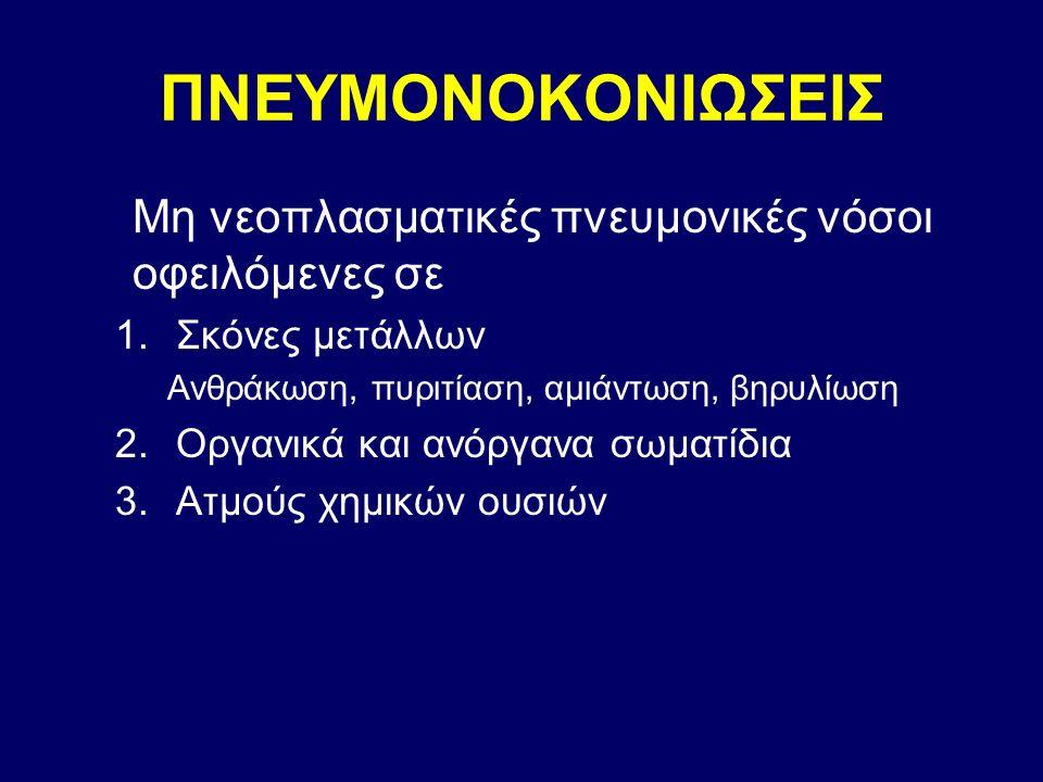 ΠΝΕΥΜΟΝΟΚΟΝΙΩΣΕΙΣ Μη νεοπλασματικές πνευμονικές νόσοι οφειλόμενες σε 1.Σκόνες μετάλλων Ανθράκωση, πυριτίαση, αμιάντωση, βηρυλίωση 2.Οργανικά και ανόργανα σωματίδια 3.Ατμούς χημικών ουσιών