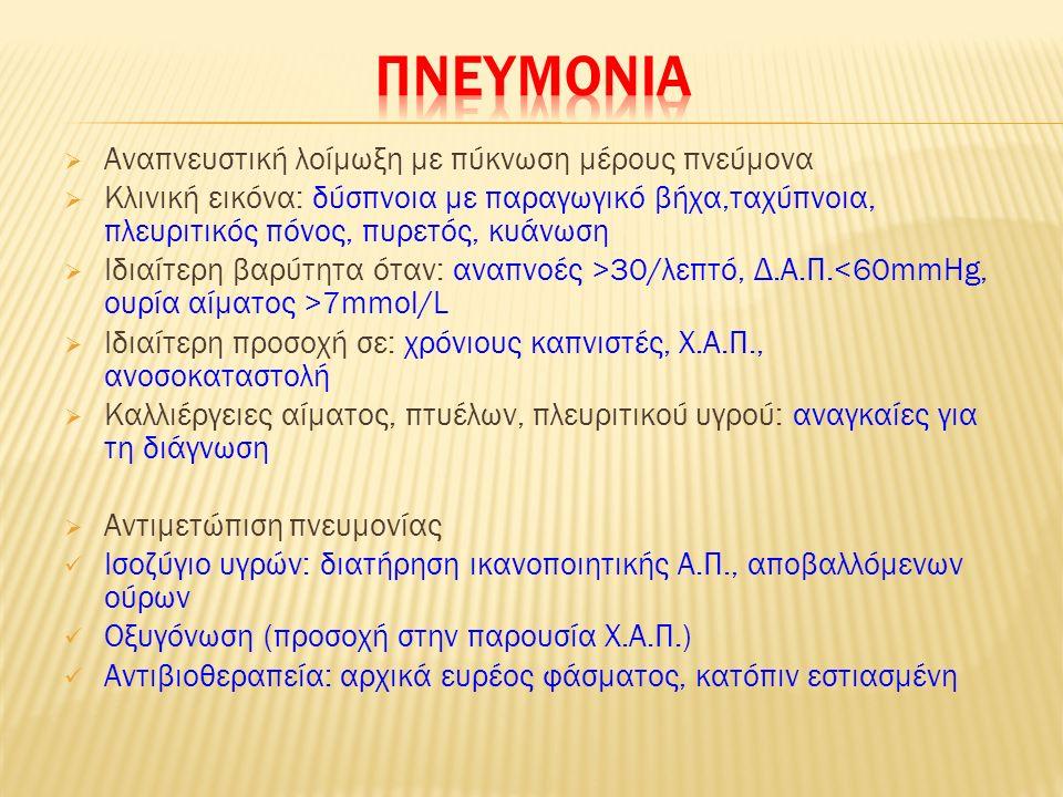  Καθησυχασμός, πληροφόρηση ασθενή (μείωση αναπνευστικού έργου), απομάκρυνση εκλυτικού παράγοντα  Χορήγηση Ο 2 με μάσκα Venturi 40-60%  Χορήγηση βρογχοδιασταλτικών: β2 αδρενεργικοί διεγέρτες (σαλβουταμόλη), αντιχολινεργικά (ιπρατρόπιο)  Χορήγηση IV αμινοφυλλίνης, κορτικοστεροειδών: μείωση φλεγμονής αεραγωγών  Χορήγηση αντιβίωσης επί λοίμωξης αναπνευστικού  Συνεχής εκτίμηση-καταγραφή προόδου κατά τις πρώτες ώρες  Status asthmaticus: Απειλητική για τη ζωή, παρατεταμένη κρίση που δεν ανταποκρίνεται στη συνήθη αγωγή Προκαλεί αναπνευστική ανεπάρκεια, υποξαιμία, υπερκαπνία, οξέωση, καρδιοαναπνευστική ανακοπή Χορήγηση αδρεναλίνης IV, πιθανά θα απαιτηθεί ΕΔΤ διασωλήνωση με μηχανικό αερισμό