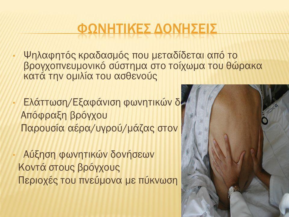 Προσδιορισμός περιοχών ευαισθησίας Παρατήρηση ανωμαλιών (συρίγγια, μάζες) Τα συρίγγια υποδηλώνουν παθήσεις του υπεζωκότα ή του πνεύμονα (φυματίωση/ακτινομύκωση Διαπίστωση της έκπτυξης των πνευμόνων Εκτίμηση των φωνητικών δονήσεων