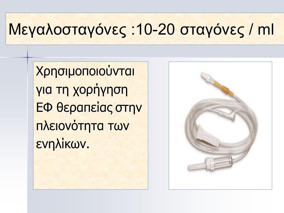 Μεγαλοσταγόνες :10-20 σταγόνες / ml Χρησιμοποιούνται για τη χορήγηση ΕΦ θεραπείας στην πλειονότητα των ενηλίκων.