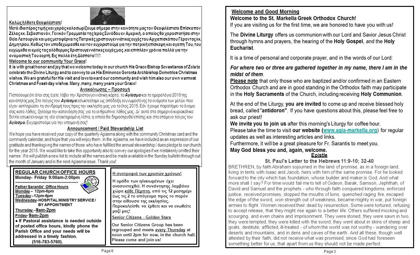 Page 5 Page 4 Το Αγιο Ευαγγέλιο – ΜΑΤΘΑΙΟΝ Α´ 1 – 25 Κυριακ ὴ π ρ ὸ τ ῆ ς Χριστο ῦ Γεννήσεως Ε ἰ σοδικόν - Δε ῦ τε προσκυνήσωμεν κα ὶ προσπέσωμεν Χριστ ῷ.