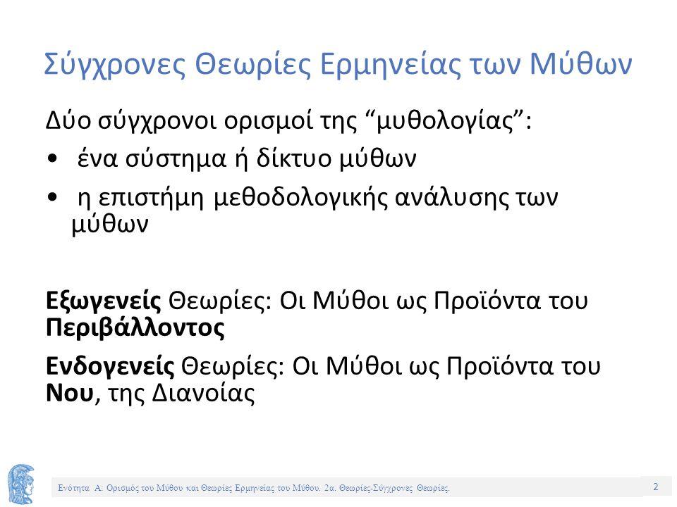 2 Ενότητα Α: Ορισμός του Μύθου και Θεωρίες Ερμηνείας του Μύθου.