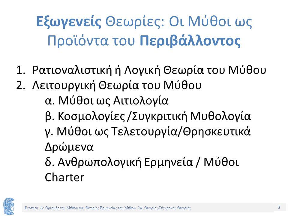33 Ενότητα Α: Ορισμός του Μύθου και Θεωρίες Ερμηνείας του Μύθου.