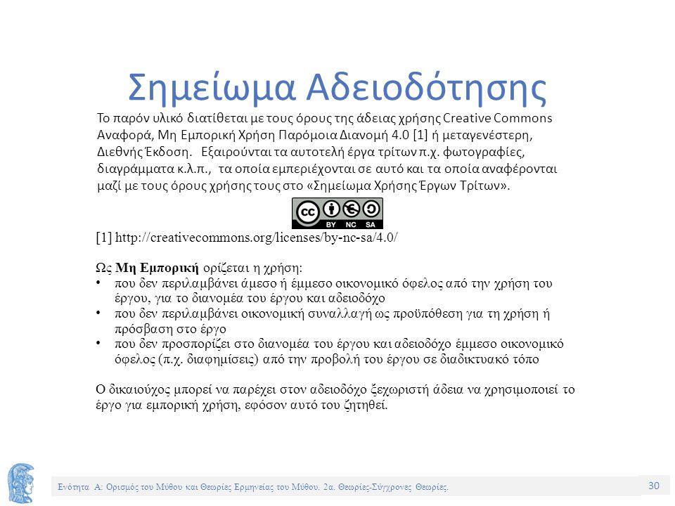 29 Ενότητα Α: Ορισμός του Μύθου και Θεωρίες Ερμηνείας του Μύθου.