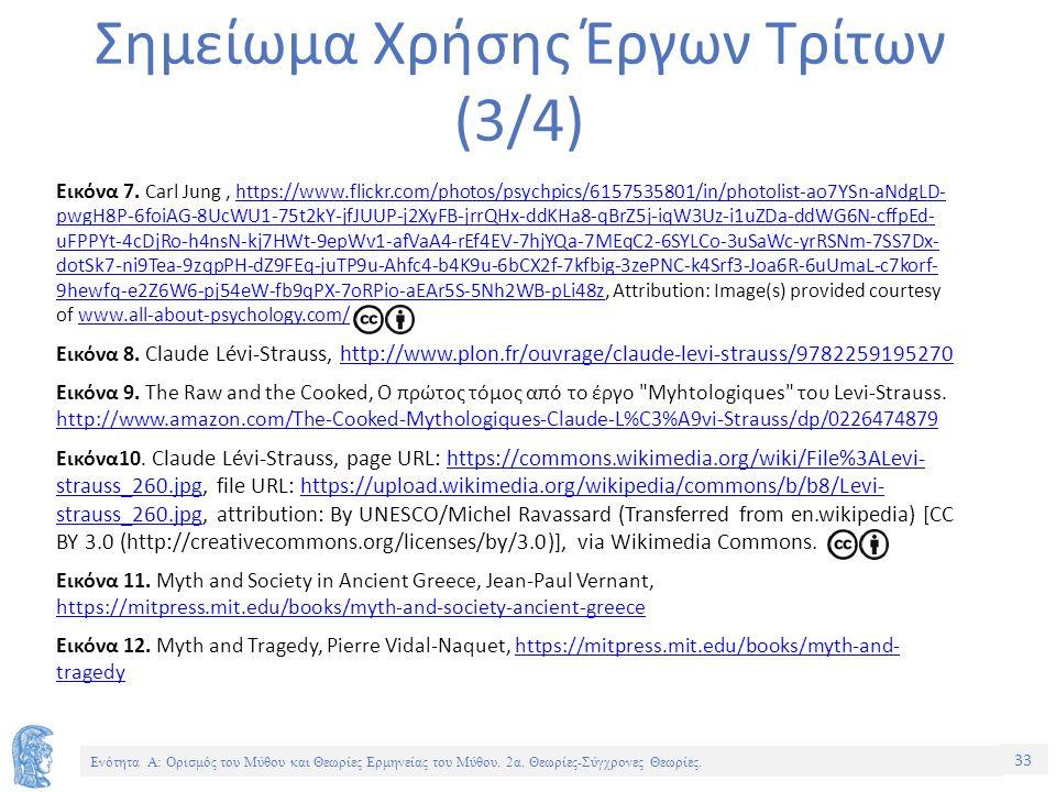 32 Ενότητα Α: Ορισμός του Μύθου και Θεωρίες Ερμηνείας του Μύθου.