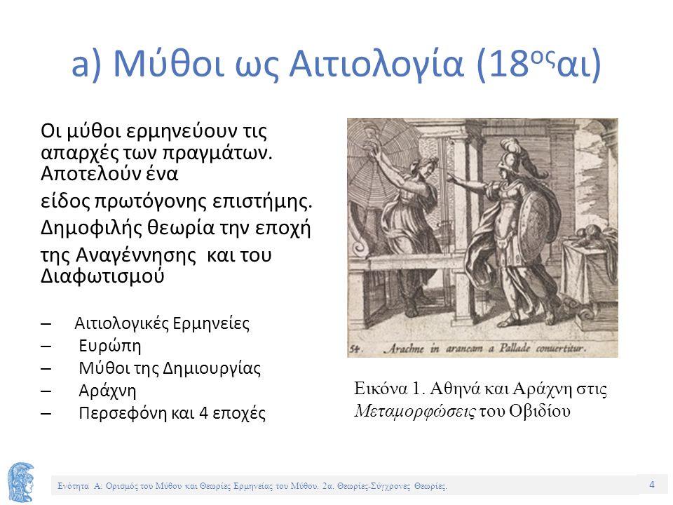 34 Ενότητα Α: Ορισμός του Μύθου και Θεωρίες Ερμηνείας του Μύθου.