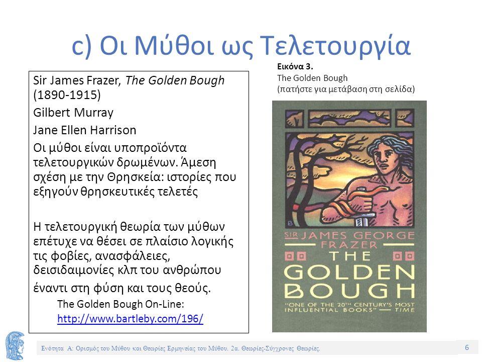 26 Ενότητα Α: Ορισμός του Μύθου και Θεωρίες Ερμηνείας του Μύθου.