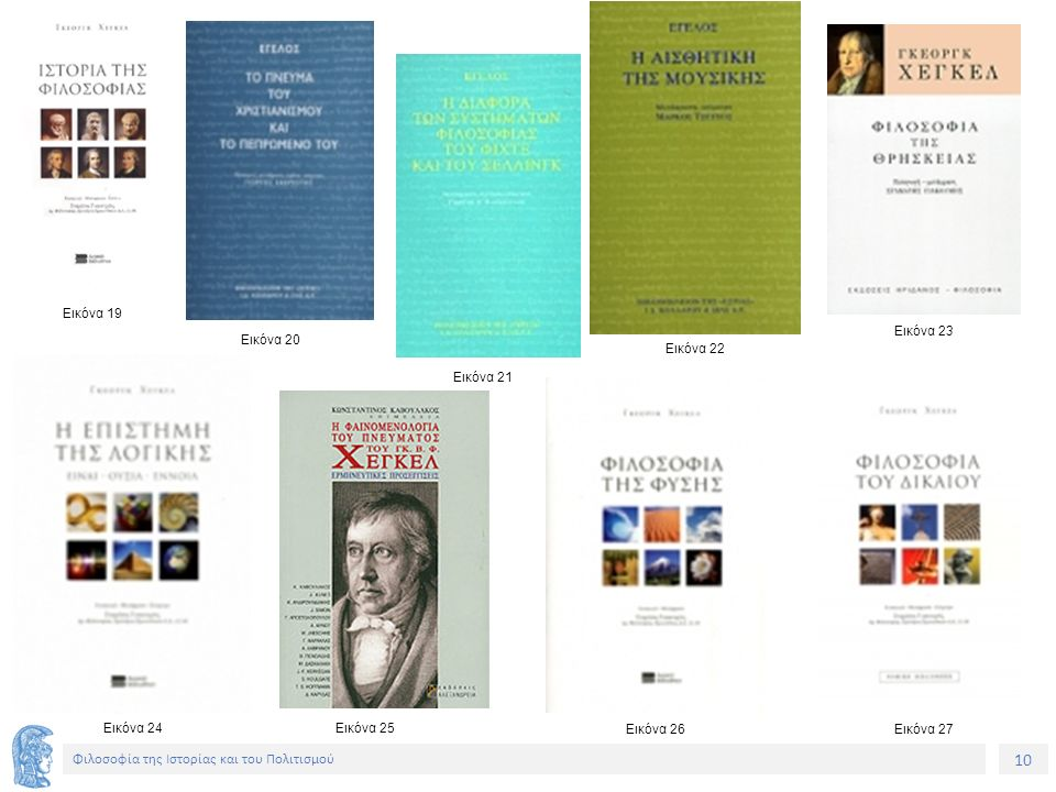 10 Φιλοσοφία της Ιστορίας και του Πολιτισμού Εικόνα 19 Εικόνα 20 Εικόνα 21 Εικόνα 22 Εικόνα 23 Εικόνα 24Εικόνα 25 Εικόνα 26Εικόνα 27