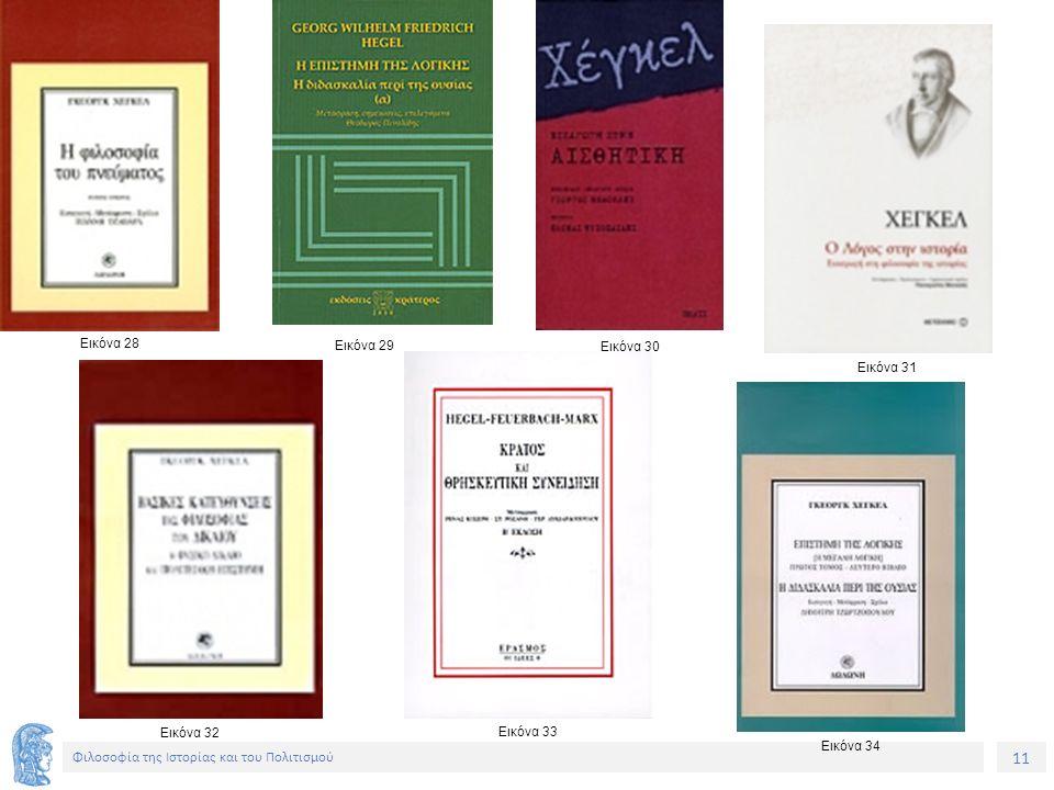 11 Φιλοσοφία της Ιστορίας και του Πολιτισμού Εικόνα 28 Εικόνα 29 Εικόνα 30 Εικόνα 31 Εικόνα 32 Εικόνα 33 Εικόνα 34