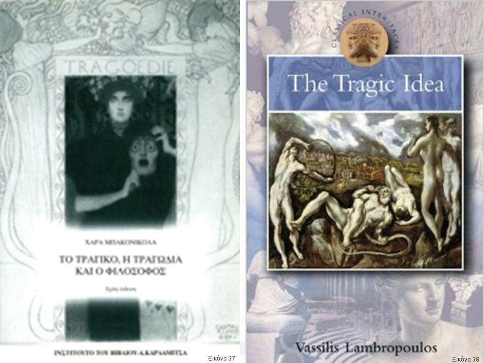 13 Φιλοσοφία της Ιστορίας και του Πολιτισμού Εικόνα 37 Εικόνα 38