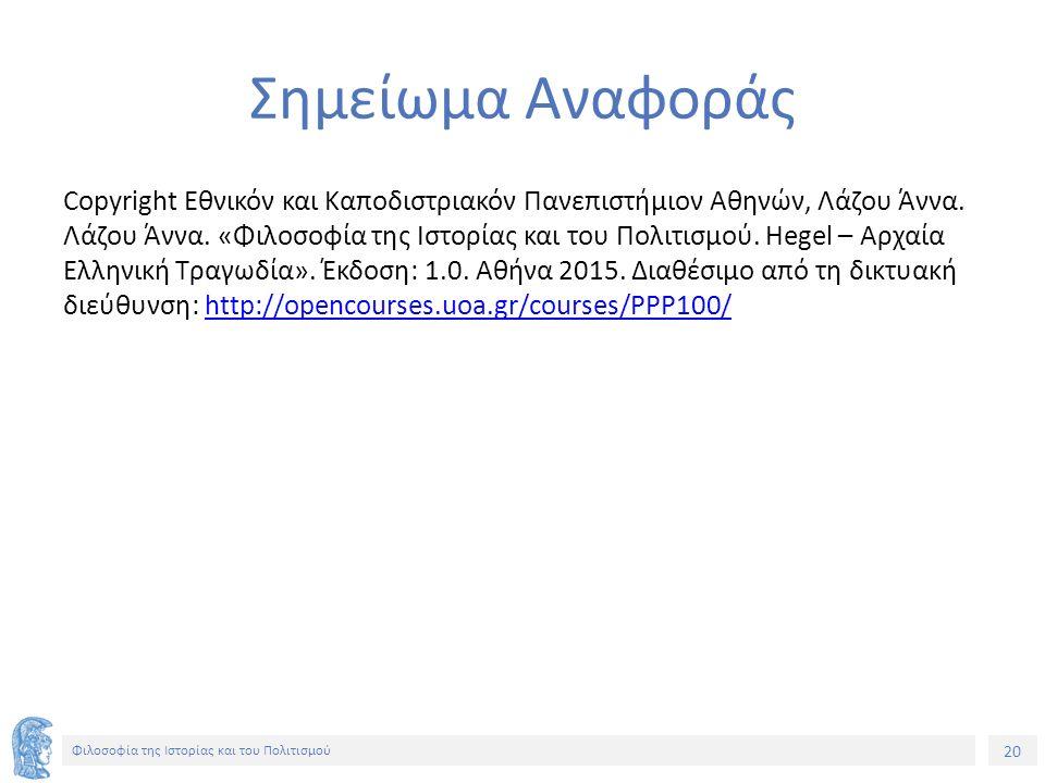20 Φιλοσοφία της Ιστορίας και του Πολιτισμού 20 Σημείωμα Αναφοράς Copyright Εθνικόν και Καποδιστριακόν Πανεπιστήμιον Αθηνών, Λάζου Άννα. Λάζου Άννα. «
