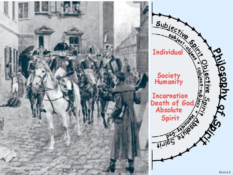 6 Φιλοσοφία της Ιστορίας και του Πολιτισμού Εικόνα 5 Εικόνα 6