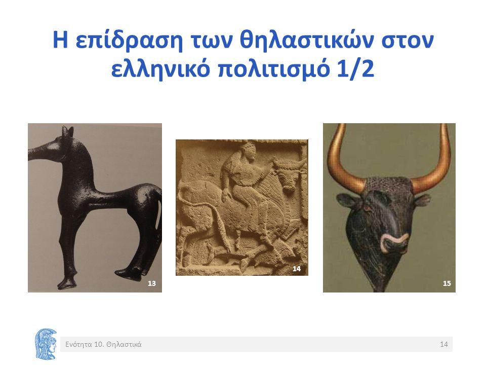 Η επίδραση των θηλαστικών στον ελληνικό πολιτισμό 1/2 Ενότητα 10. Θηλαστικά14 13 14 15