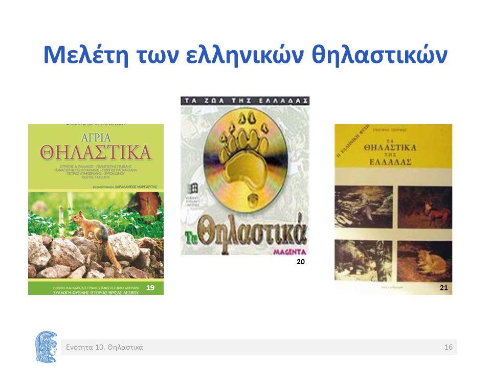Μελέτη των ελληνικών θηλαστικών Ενότητα 10. Θηλαστικά16 19 20 21