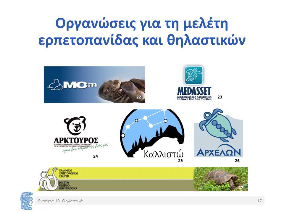 Οργανώσεις για τη μελέτη ερπετοπανίδας και θηλαστικών Ενότητα 10. Θηλαστικά17 2223 24 2526 27