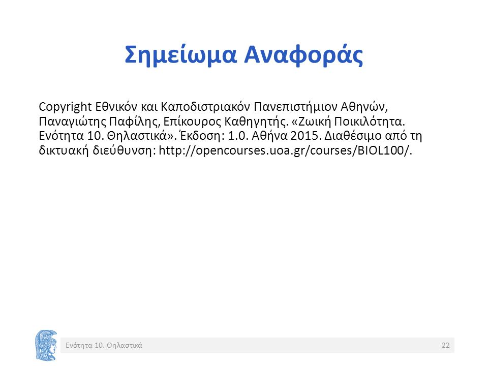 Σημείωμα Αναφοράς Copyright Εθνικόν και Καποδιστριακόν Πανεπιστήμιον Αθηνών, Παναγιώτης Παφίλης, Επίκουρος Καθηγητής. «Ζωική Ποικιλότητα. Ενότητα 10.