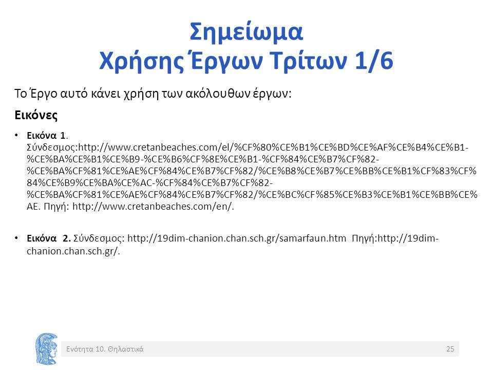 Σημείωμα Χρήσης Έργων Τρίτων 1/6 Το Έργο αυτό κάνει χρήση των ακόλουθων έργων: Εικόνες Εικόνα 1. Σύνδεσμος:http://www.cretanbeaches.com/el/%CF%80%CE%B